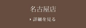 ディアペット名古屋の詳細を見る