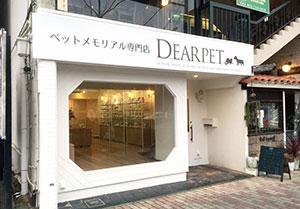 ディアペット名古屋