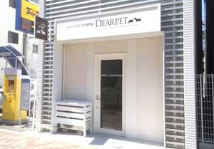 ディアペット大阪