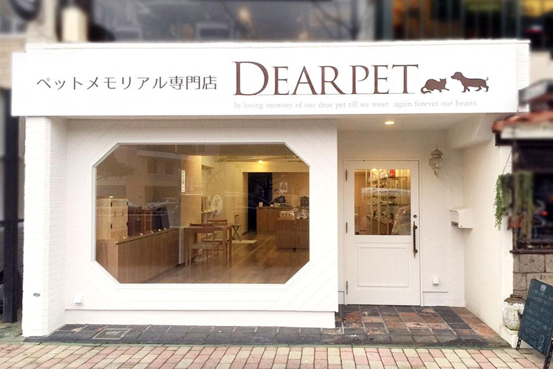 ディアペット名古屋店