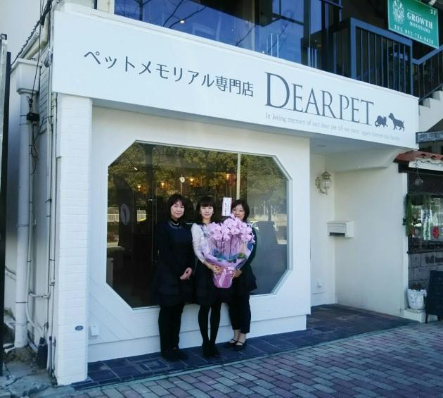 【お礼】ディアペット名古屋店お礼