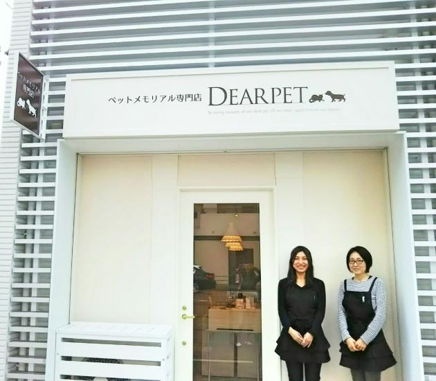 ディアペット大阪店外