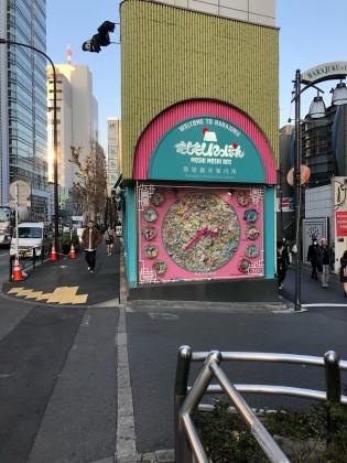 ディアペット東京本店明治神宮前7