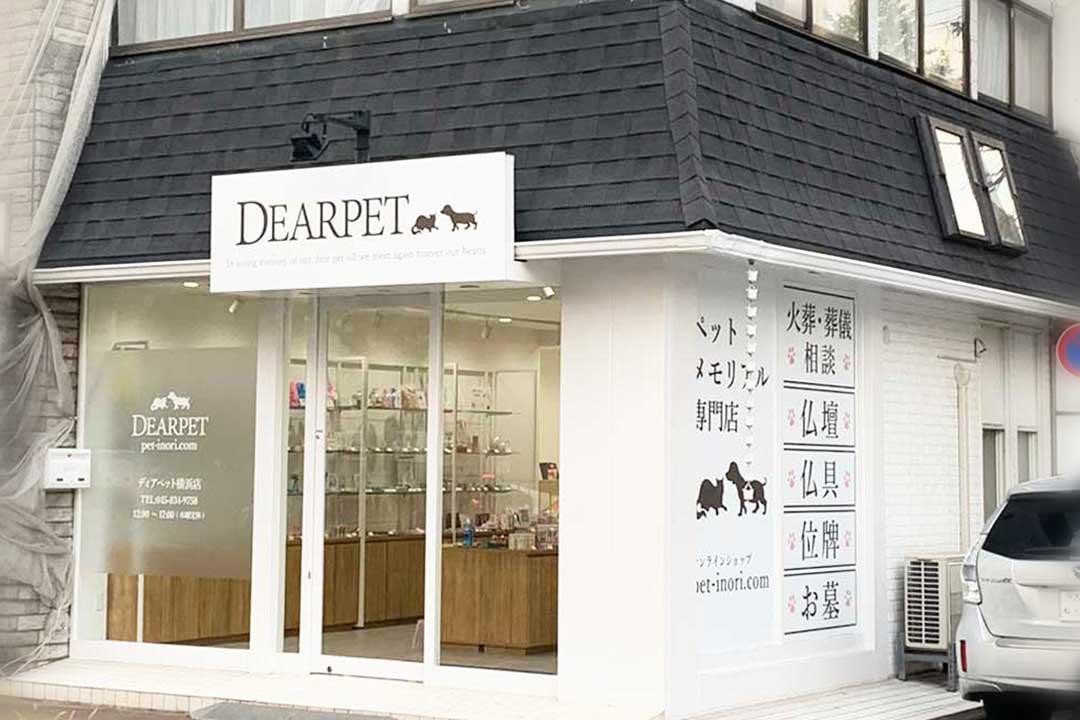 ディアペット横浜店